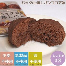 パック de 蒸しパンココア味 グルテンフリー 混ぜてレンチンだけで手作り蒸しパン 小麦不使用 アレルギー対応