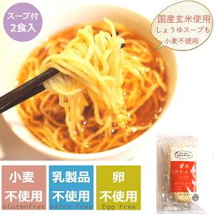 グルテンフリー&ベジタリアン 玄米ラーメンスープ付(2食入) マイセン 小麦不使用 ヌードル アレルギー対応