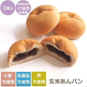 グルテンフリー 米粉パン アレルギー おいしい玄米あんパン(3個入)