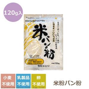 グルテンフリー アレルギー 米パン粉 120g 米粉
