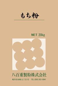 もち粉 20kg (国産米) 【tokai_Pup1007-09】
