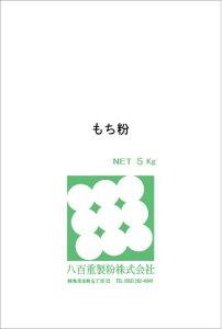 もち粉 5kg (国産米) 【tokai_Pup1007-09】