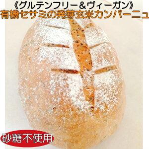 グルテンフリー ヴィーガン 有機セサミの発芽玄米カンパーニュ 玄米100% 玄米パン 無農薬玄米 無添加パン 天然酵母パン 砂糖不使用 卵不使用 乳製品不使用 自然栽培米 グルテンフリーパン