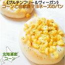グルテンフリーコーンマヨネーズパン【北海道産コーン使用】(2個セット)ビーガン 砂糖不使用 卵不使用 乳製品不使用…