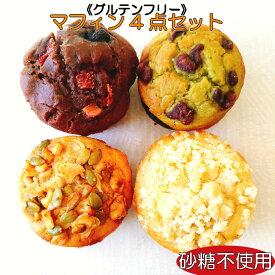 グルテンフリー マフィン4点セット砂糖不使用 卵不使用 乳製品不使用 ビーガン 米粉マフィン 自然栽培米粉