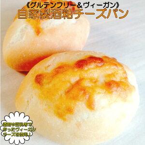グルテンフリー ヴィーガン 自家製酒粕チーズパン(2個セット)米粉パン 砂糖不使用 卵不使用 乳製品不使用 天然酵母パン グルテンフリーパン