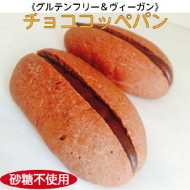 グルテンフリー ヴィーガン チョココッペパン(2個セット) 砂糖不使用 卵不使用 乳製品不使用 無添加パン 天然酵母パン 自然栽培米 グルテンフリーパン