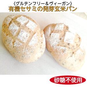 グルテンフリー ヴィーガン 有機セサミの発芽玄米パン(2個セット) ハードパン 玄米100% 玄米パン 無農薬玄米 無添加パン 天然酵母パン 砂糖不使用 卵不使用 乳製品不使用 自然栽培米 グルテ