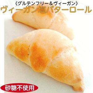 グルテンフリー ヴィーガン塩バターロールパン(2個セット)米粉パン 砂糖不使用 卵不使用 乳製品不使用 無添加パン 天然酵母パン 無農薬