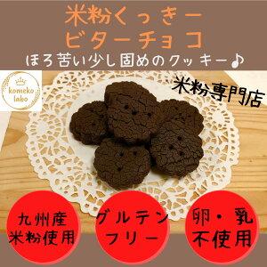 米粉菓子 手作り 米粉 ビターチョコ味 グルテンフリー アレルギー対応 卵不使用 乳製品不使用 体質改善 美腸 ダイエット
