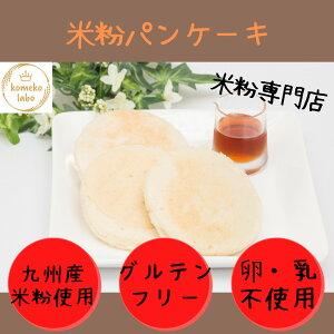 グルテンフリーアレルギー対応 ふわふわ米粉パンケーキ