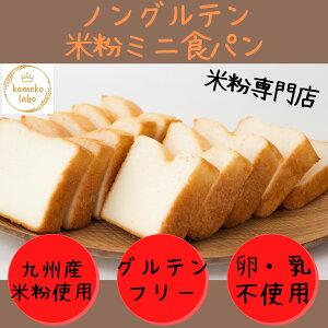 完全グルテンフリーアレルギー対応ミニ米粉食パン