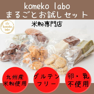 komeko labo まるごとお試しセット