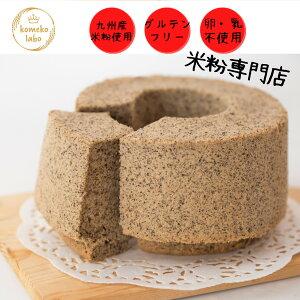 お菓子 焼き菓子 米粉 手作り グルテンフリー 卵フリー アレルギー対応 米粉100% シフォンケーキ 紅茶(アールグレイ)
