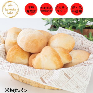 米粉パン 手作り 米粉 グルテンフリー アレルギー対応 代替え給食 卵不使用 乳製品不使用 体質改善 美腸 ダイエット米粉丸パン詰め合わせ8個入り
