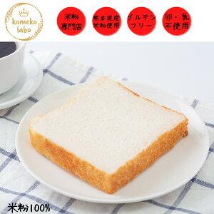 米粉パン 手作り 完全グルテンフリー アレルギー対応米粉1斤パン