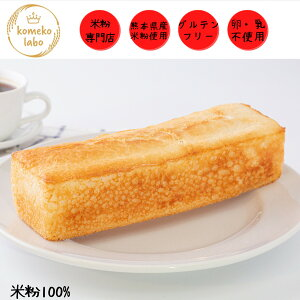 パン 米粉パン グルテンフリー アレルギー対応 手作り 無添加 100%米粉パン詰め合わせ 卵不使用 乳製品不使用