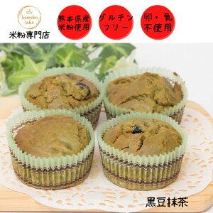 米粉菓子 手作り 米粉 マフィン 黒豆 抹茶味 グルテンフリー アレルギー対応 卵不使用 乳製品不使用 体質改善 美腸 ダイエット