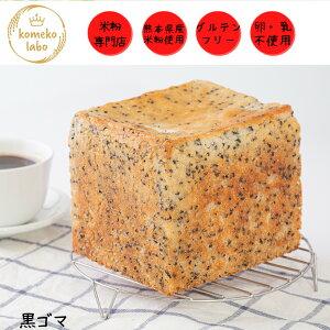 米粉パン 手作り 完全グルテンフリー アレルギー対応 米粉1斤 黒ゴマ食パン