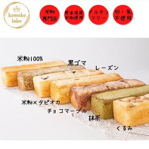 米粉パン グルテンフリー アレルギー対応 選べる 手作り 無添加 100%米粉パン詰め合わせ   卵不使用 乳製品不使用