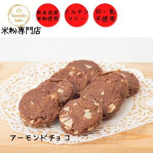 グルテンフリー米粉クッキー アレルギー対応 アーモンドチョコ ノングルテン 体質改善 ヴィーガン