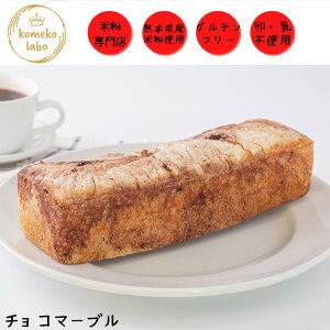 パン 米粉 グルテンフリー アレルギー対応100% 米粉パン詰め合わせ チョコマーブル 美肌 健康 体質改善 ダイエット