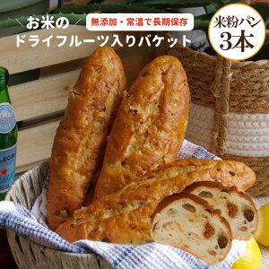 常温保存 お米の ドライフルーツ入 バケット 3本セット 米粉パン 米粉 パン 市販 無添加 ロングライフパン 天然酵母 美味しい もちもち 常温保存 丸パン いちじく あんず 長期保存 収納 サス