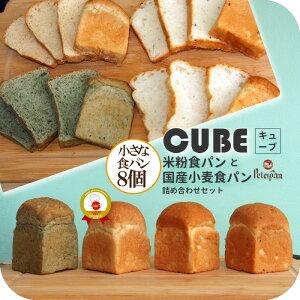 【ピーターパンの米粉食パン&国産小麦食パン キューブ型 小ミニサイズ 4種類まとめてお取り寄せセットB】米粉パン 詰め合わせ 天然酵母で国産小麦パン お取り寄せ パン よもぎパン 玄米