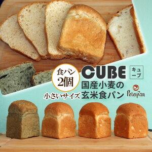 国産小麦の 玄米食パン ミニキューブ型2個 無添加 天然酵母 国産小麦 玄米 パン 市販 小さい 食パン 美味しい 通販 お取り寄せ ロングライフパン 丸パン 玄米パン 玄米食 常温保存 長期保存