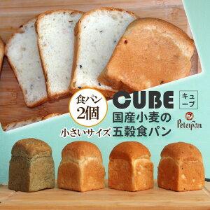5%OFFクーポン 常温保存 約1カ月 国産小麦の五穀食パン 小キューブ型ミニ2個セット 天然酵母 国産小麦パン 無添加 健康パン ロングライフ 天然酵母 丸パン 小さい 食パン 冷凍 不要 常温 長期