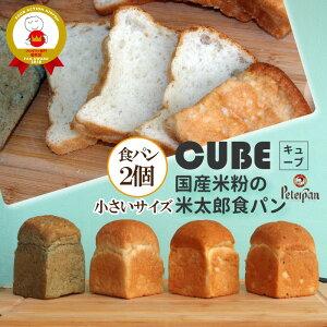 国産米粉の米太郎食パン 小キューブ型ミニサイズ 2個セット 広島 老舗 パン屋 保存料不使用 無添加 ロングライフ 天然酵母 白神こだま酵母 小さい 食パン 常温保存 長期保存 パンのお取り寄