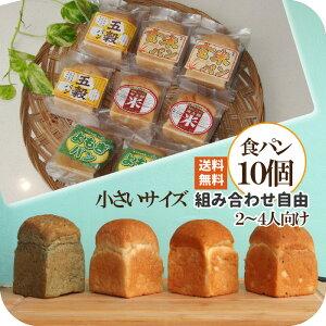 10%OFFクーポン 常温保存 米粉食パン 国産小麦食パン 組み合わせ自由 【N】キューブ型ミニサイズ パン 10個 無添加 天然酵母 食パン 簡単 小さい 米粉パン 米粉 パン 詰め合わせ 丸パン 冷凍 不