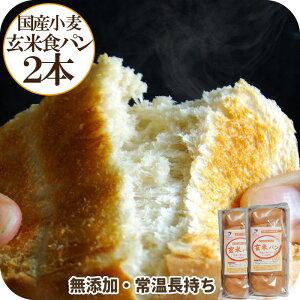 無添加 天然酵母 国産小麦の玄米食パン 2本セット 市販 通販 お取り寄せ ロングライフパン 美味しい 玄米パン 玄米 パン 食パン 玄米食 常温保存 長期保存 常温長もち 無添加食品 無添加 広