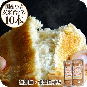 \限定1000円OFFクーポン有/ 無添加 天然酵母 国産小麦の玄米食パン 10本セット 市販 通販 お取り寄せ ロングライフパン 美味しい 玄米パン 玄米 パン 食パン 玄米食 常温保存 長期保存 常温