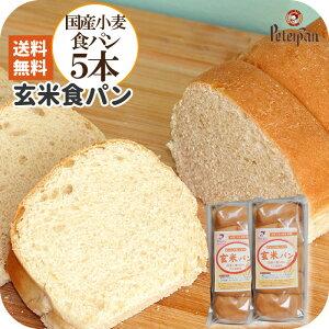 無添加 国産小麦の玄米食パン 5本セット 天然酵母 国産小麦 パン 市販 通販 お取り寄せ ロングライフパン 玄米パン 玄米 食パン 玄米食 冷凍 不要 常温 長期保存 常温長もち 無添加食品 無添