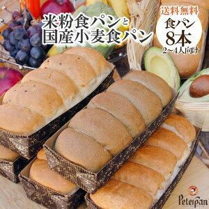 米粉パン と 国産小麦パン 食パン 4種類8本 【A】 お試し セット 米粉 パン 国産小麦 市販 食パン 詰め合わせ お取り寄せ 玄米パン よもぎパン 五穀パン ギフト 保存料不使用 無添加 天然酵母