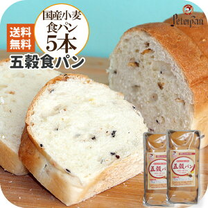 無添加 国産小麦の五穀食パン 5本セット 天然酵母 老舗 国産小麦パン 五穀 パン 食パン 保存料不使用 無添加 五穀パン 健康パン ロングライフパン 天然酵母 冷凍 不要 常温保存 長期保存 サ