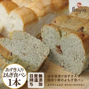 保命酒漬けあずき入り国産小麦のよもぎ食パン 保存料不使用 無添加 健康パン ロングライフパン 天然酵母 白神こだま 国産小麦 食パン よもぎ パン 常温保存 長期保存 パンのお取り寄せ ギ