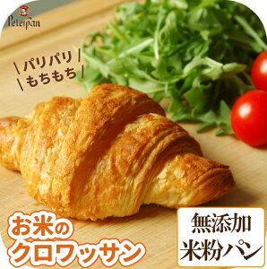 【お米のクロワッサン2個セット】米粉パンもちもち パリパリ 39ショップで送料無料 保存料不使用 無添加 市販 健康パン ロングライフパン 天然酵母 白神こだま酵母 有機オーガニックパーム