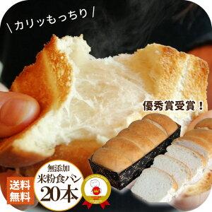 国産米粉の 米太郎食パン 20本セット 大家族 ファミリー向け 広島 老舗 パン屋 天然酵母 無添加 米粉パン 米粉 パン 食パン お取り寄せ 保存料不使用 ロングライフパン 常温保存 長期保存 日