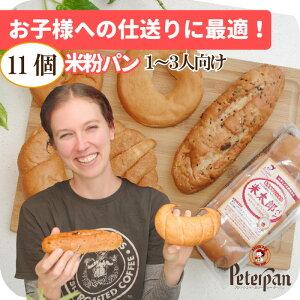 仕送りに最適 無添加 米粉パン 11個 お試しセット【M】 米粉 パン 食パン 詰め合わせ お取り寄せ 天然酵母 常温 日持ち 長期保存 美味しい クロワッサン ベーグル 塩パン バケット あんパン