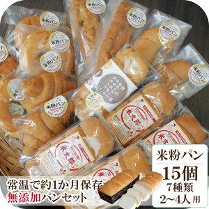 無添加 天然酵母 米粉パン 15個 【D】お試し 市販 お取り寄せ セット ロングライフパン 米粉 パン もちもち 常温保存 長期保存 米太郎 ベーグル クロワッサン 塩パン バケット あんパン 無添