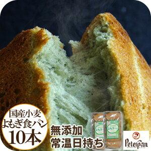 国産小麦 よもぎ食パン 10本 無添加 天然酵母 食パン 国産小麦パン よもぎパン よもぎ パン 健康 ロングライフパン 冷凍 不要 常温 長期保存 日持ち サステナブル お取り寄せ 食品ロス 朝食