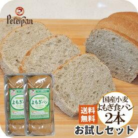 5%OFFクーポン 常温保存 2000円ポッキリ 国産小麦よもぎ食パン2本セット 天然酵母 無添加 よもぎパン よもぎ パン 健康パン ロングライフパン 国産小麦 食パン 冷凍 不要 常温 日持ち 長期保存 市販 通販 お取り寄せ ちぎりパン 朝食 おやつ おいしい ちぎりパン 仕送り