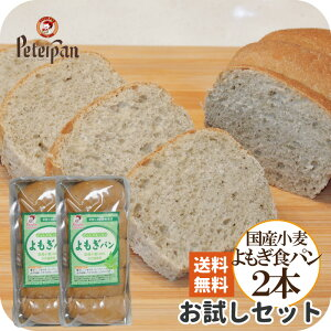 2000円ポッキリ 天然酵母 無添加 国産小麦のよもぎ食パン 2本セット 保存料不使用 無添加 よもぎパン よもぎ パン 健康パン ロングライフパン 国産小麦 食パン 常温保存 長期保存 市販 通販