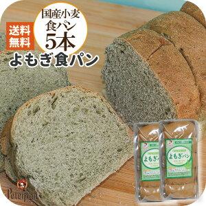 無添加 国産小麦のよもぎ食パン 5本セット 保存料不使用 よもぎパン 食パン 健康パン ロングライフパン 天然酵母 白神こだま酵母 国産小麦パン 国産 常温保存 長期保存 市販 パン通販 お取