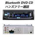 カーオーディオ 1din 12V Bluetooth DVD CD VCD AUX FM MP3 MP4 USB Micro SDカード対応 車載MP3プレーヤー DVDプレー…