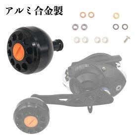 アルミ製ノブ 丸型 パワー リール ハンドル ノブ シマノ Shimano ダイワ Daiwa アブ適用 ベイトリール スピニングリール対応 釣りリール ハンドル ボール 交換用 ねじ付き