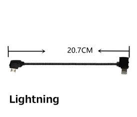 DJI Mavic 2 Pro Mavic 2 Zoom Mavic Air Mavic pro spark 送信機データケーブル Lightning 20.7cm