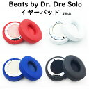 Beats by Dr. Dre Solo イヤーパッド ( SOLO 2 SOLO 3 SOLO 2.0 ワイヤレス SOLO 3.0 ワイヤレス 対応)
